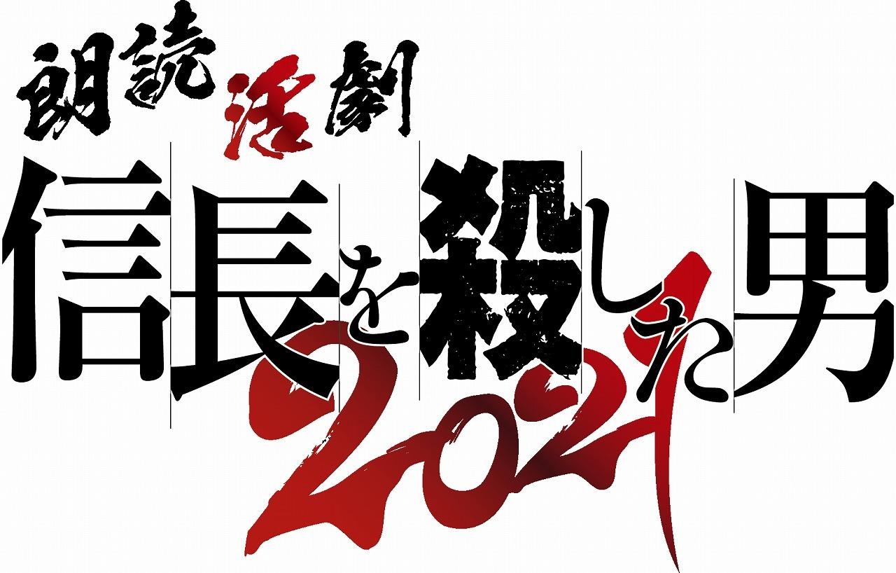 『朗読活劇 信長を殺した男 2021』  (C)「朗読活劇 信長を殺した男 2021」製作委員会