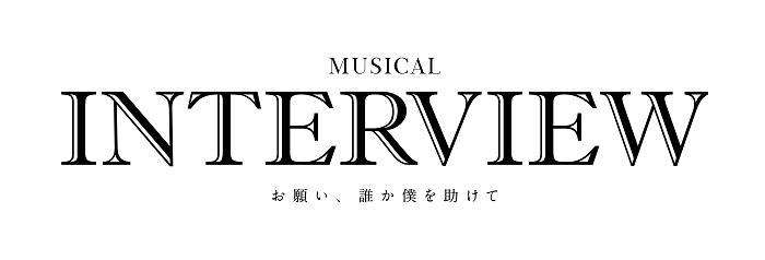 (C)『ミュージカルINTERVIEW』製作委員会