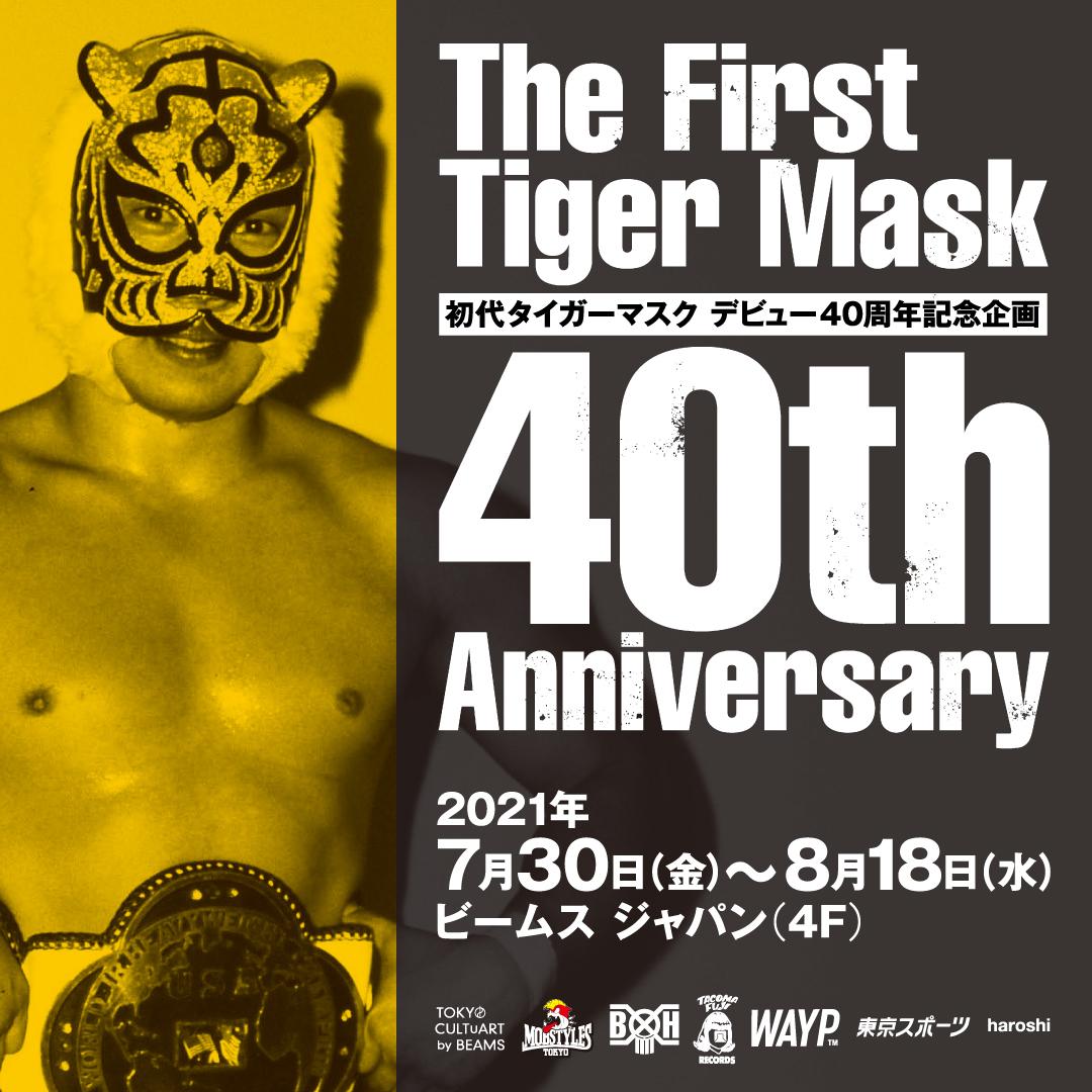 新日本プロレス時代の写真、新進アーティストやブランドとのコラボ商品が展示される