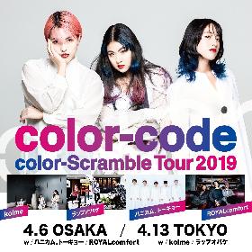 color-code初の対バンツアー・大阪公演のゲストを発表