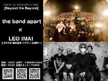 the band apart × LEO IMAI、観客あり生配信ツーマンライブ『Beyond the Beyond』開催決定