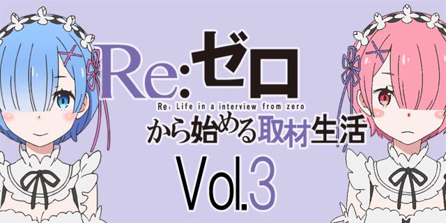 水瀬いのりさん、村川梨衣さんが提案するアニメ『リゼロ』の楽しみ方