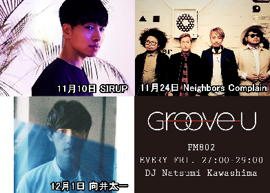 FM802『Groove-U』 スタジオライブにSIRUP、Neighbors Complain、向井太一ら登場