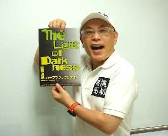 大川興業が14年にわたり世に送り出してきた〈暗闇演劇〉が進化