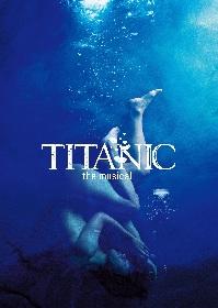 トム・サザーランド演出によるミュージカル『タイタニック』が来年10月に再演決定、全キャスト発表