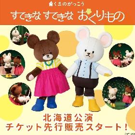 オリジナル舞台版『くまのがっこう すてきなすてきなおくりもの』北海道公演の先行販売がスタート