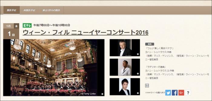 NHKホームページより(SPICE編集部責任による画像掲載)