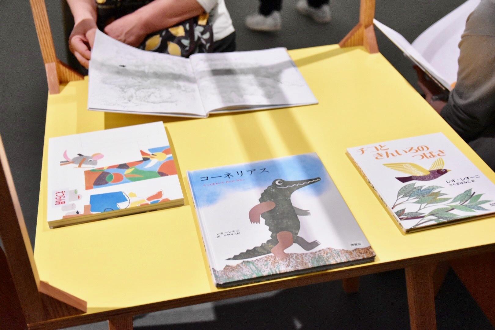 原画と見比べながら絵本が読める読書スペース