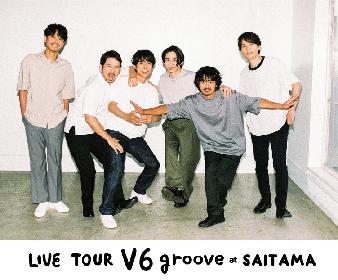 V6、最後のツアー『LIVE TOUR V6 groove』さいたまスーパーアリーナ公演がAmazon Prime Videoで見放題独占配信へ