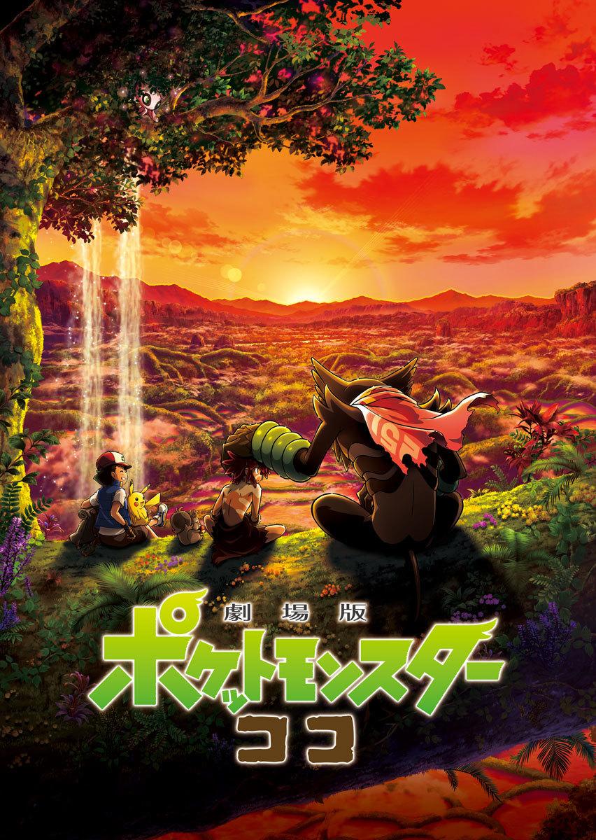 『劇場版ポケットモンスター ココ』 (C)Nintendo・Creatures・GAME FREAK・TV Tokyo・ShoPro・JR Kikaku (C)Pokémon (C)2020 ピカチュウプロジェクト