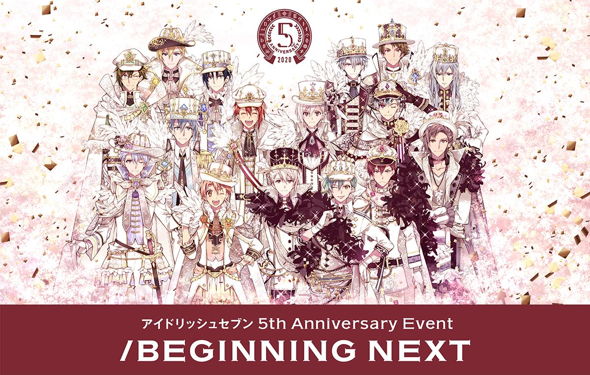 """『アイドリッシュセブン 5th Anniversary Event """"/BEGINNING NEXT""""』キービジュアル (C)アイドリッシュセブン"""