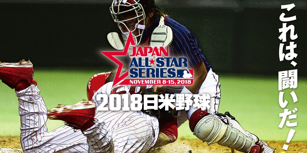 『2018日米野球』は11月9日(金)に開幕する