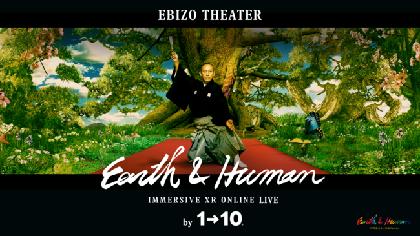 市川海老蔵 主演・総合演出『EBIZO THEATER NPO法人設立記念公演「Earth & Human」by 1→10』がU-NEXTでライブ配信決定