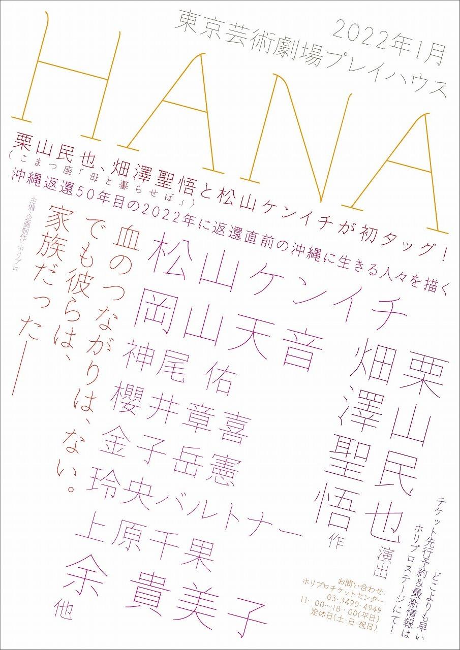 舞台『HANA』
