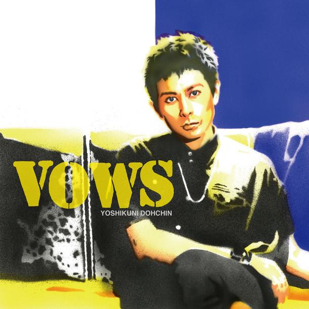 堂珍嘉邦「VOWS」ジャケット