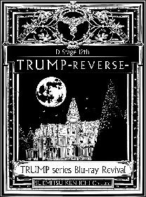 末満健一 作・演出舞台、TRUMP series Blu-ray Revival、8ヶ月連続発売記念!  1作目に引き続き、『TRUMP -REVERSE-』も冒頭10分映像公開
