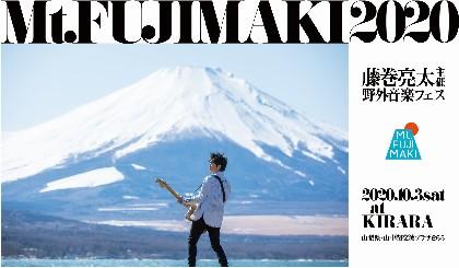 藤巻亮太主催の野外音楽フェス『Mt.FUJIMAKI 2020』オーディションの開催を発表 メインステージのオープニングを飾る出演者を募集