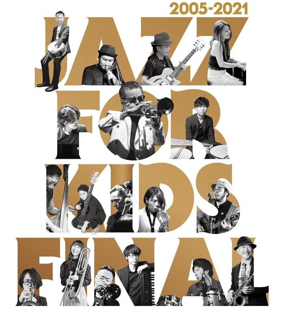 "『日野皓正presents ""Jazz for Kids"" Final Live』"