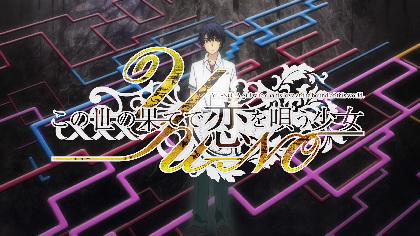 アニメ『この世の果てで恋を唄う少女YU-NO』PV公開!放送時期も決定