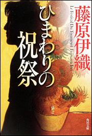 藤原伊織『ひまわりの祝祭』 角川書店公式サイトより(http://shoten.kadokawa.co.jp/bunko/bk_detail.php?pcd=200706000012)