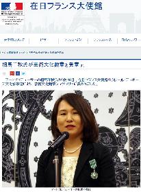 相馬千秋がフランス芸術文化勲章を受賞