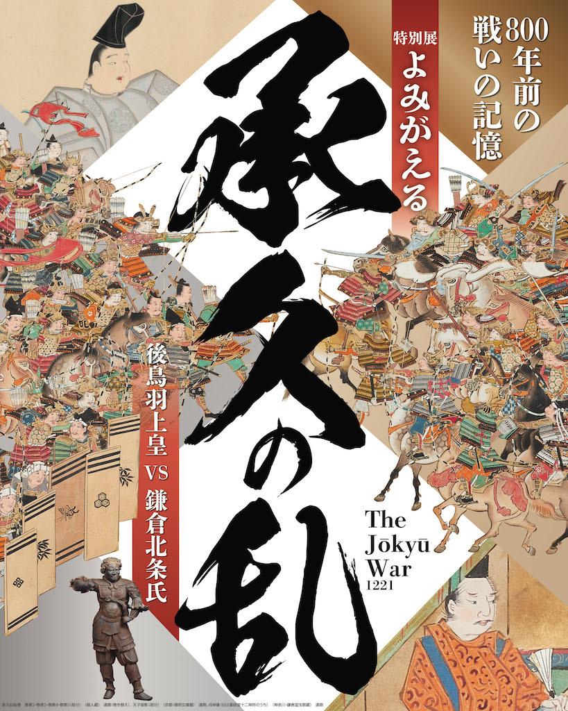 特別展『よみがえる承久の乱―後鳥羽上皇 vs 鎌倉北条氏―』