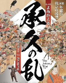 800年前の戦いの記憶に迫る特別展『よみがえる承久の乱―後鳥羽上皇 vs 鎌倉北条氏―』が京都文化博物館にて開催
