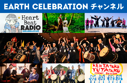 33年目を迎える佐渡の野外フェスティバル『アース・セレブレーション2020』初のオンライン開催で全34番組が無料配信