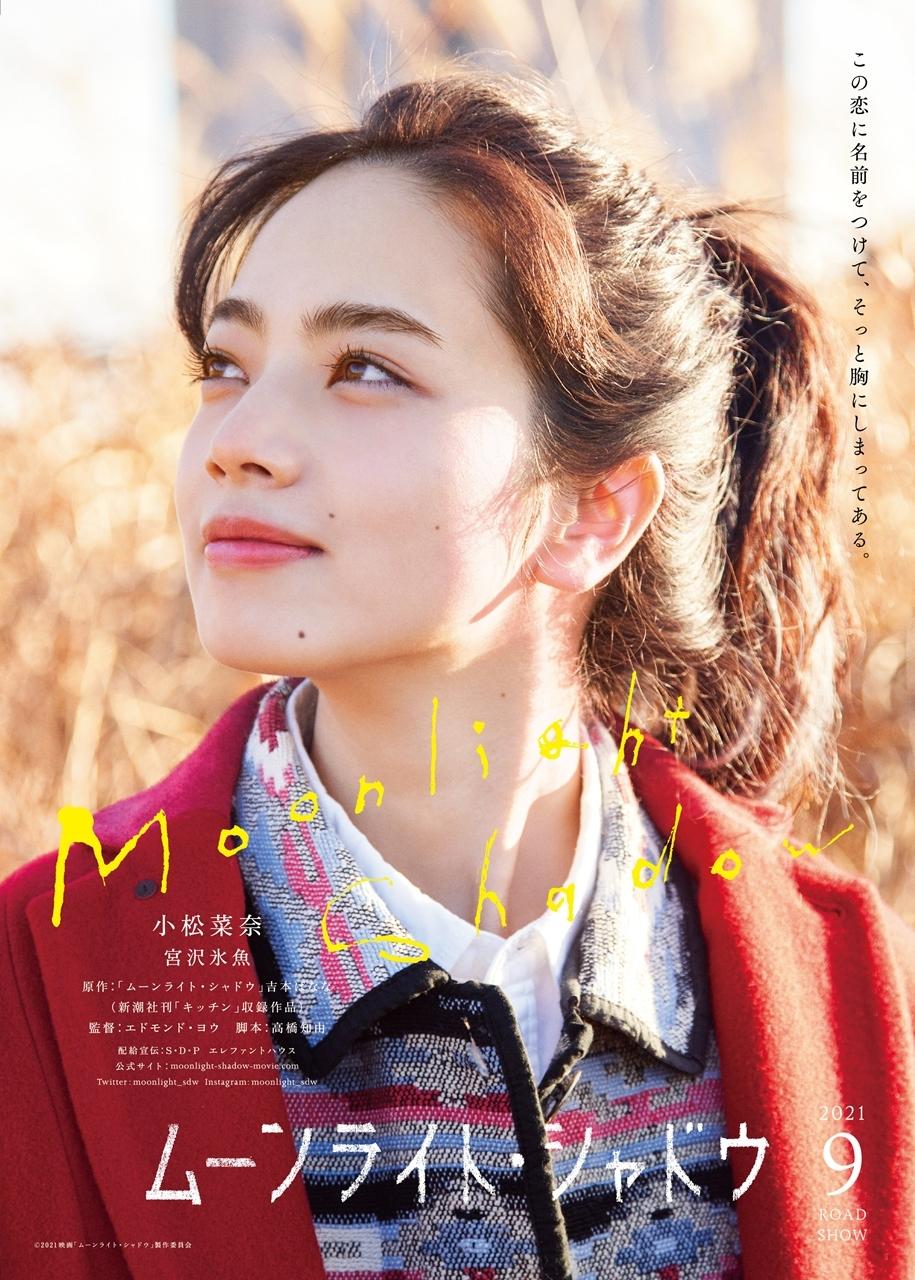 (C)2021映画「ムーンライト・シャドウ」製作委員会