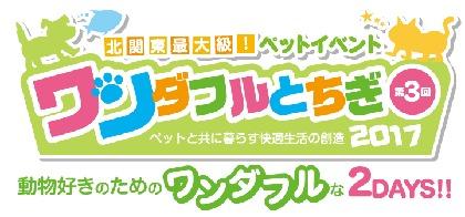 北関東最大級のペットイベント「第3回ワンダフルとちぎ2017」開催。ダチョウの親子もやってくる