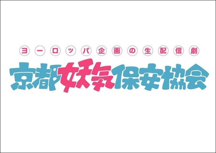 ヨーロッパ企画の生配信劇「京都妖気保安協会」ロゴ。