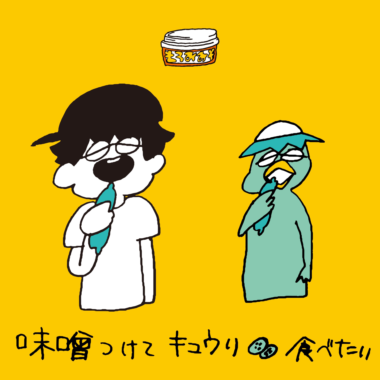 「味噌つけてキュウリ食べたい」ジャケット