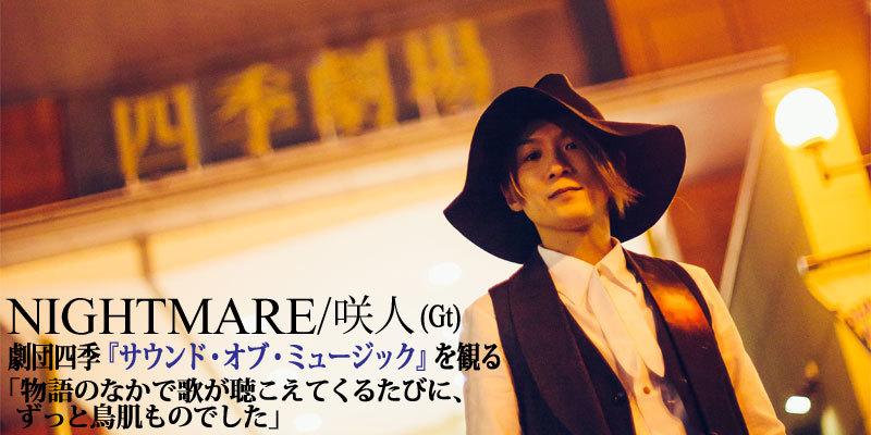 NIGHTMARE/咲人