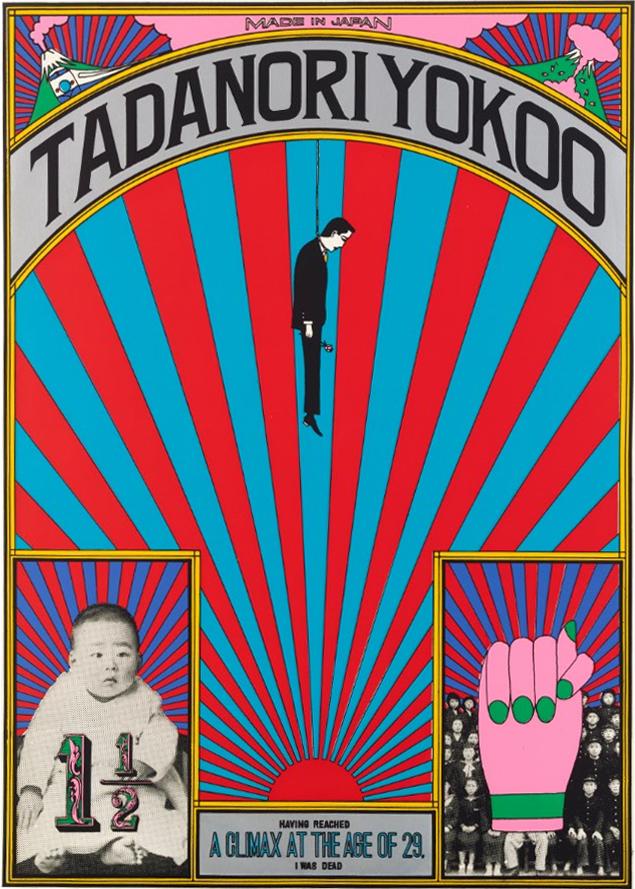 《TADANORI YOKOO》1965年 町田市立国際版画美術館