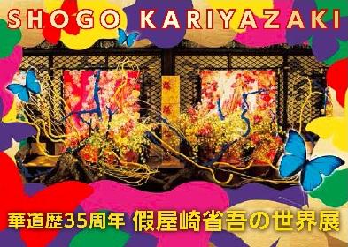 『華道歴35周年 假屋崎省吾の世界展』が明日から開催 「美をつむぎだす手を持つ人」による、豪華絢爛な花の芸術