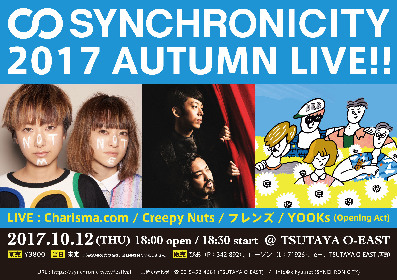 『SYNCHRONICITY'17 AUTUMN LIVE!!』、オープニングアクトとしてYOOKsを追加 開演時間の変更も発表に