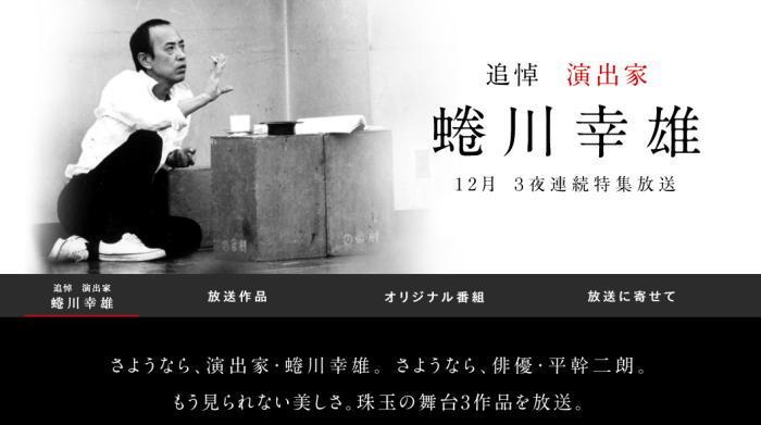 日本映画専門チャンネル「追悼 演出家 蜷川幸雄 三夜連続特集放送」ページより