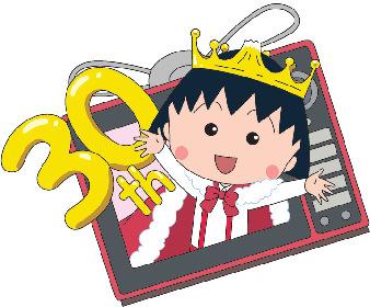 「アニメ化30周年 みんなとちびまる子ちゃんイヤー」突入!「まる子の誕生日」記念企画GW6連発スタート