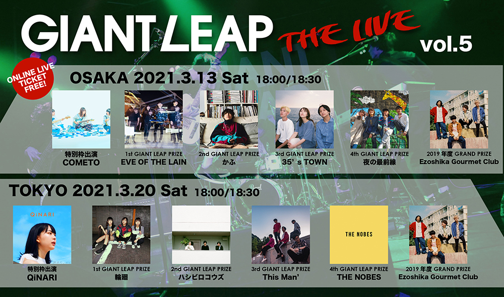 GIANT LEAP THE LIVE vol.5