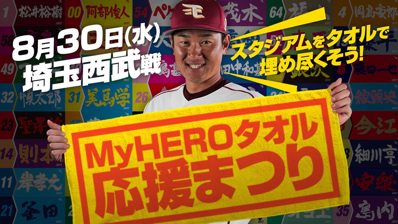 8月30日はスタジアムを「MyHEROタオル」一色に染め上げよう © Rakuten Eagles