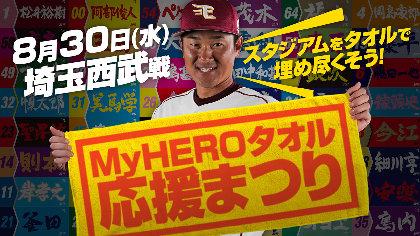 東北楽天、来場者に「MyHEROタオル」をプレゼント 8月30日埼玉西武戦