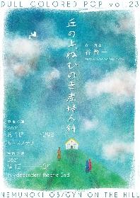 谷賢一主宰・DULL-COLORED POPの最新作『丘の上、ねむのき産婦人科』が上演 妊娠・出産をとりまく様々なテーマを描く