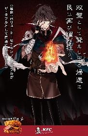福山潤、松岡禎丞、上坂すみれを起用、KFCが中二病感あふれる「双璧の肉王」ザ・ダブルのスペシャルコンテンツを公開