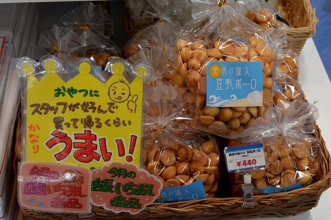 「美浜の塩入 豆乳ボーロ」(440円)
