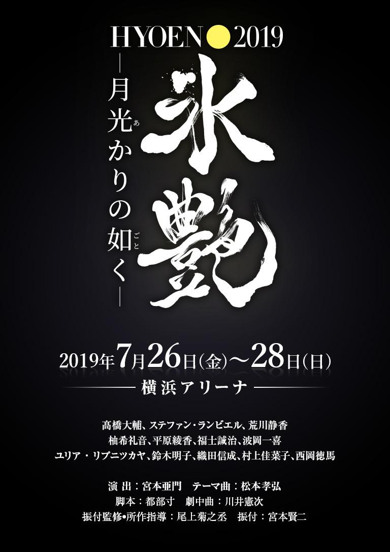 ストーリー仕立てのアイスショー『氷艶 hyoen2019 -月光かりの如く-』が、7月26日(金)~28日(日)に横浜アリーナで上演される
