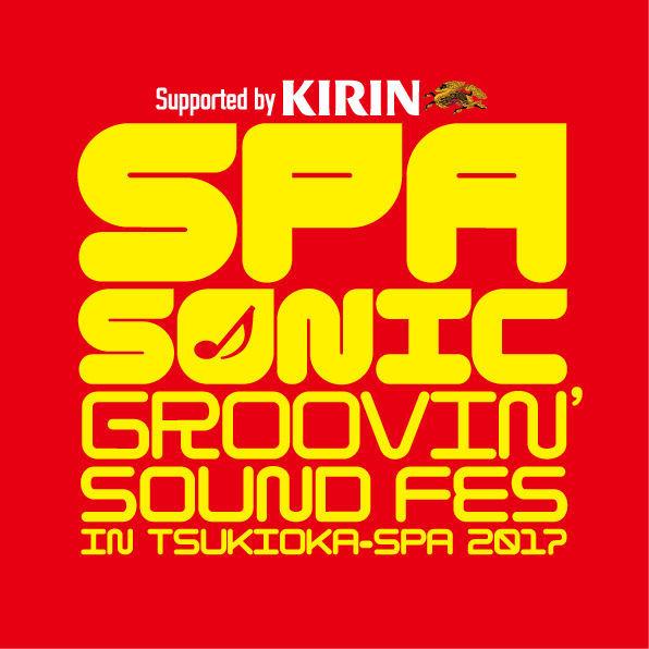 「SPA SONIC GROOVI'N SOUND FES in TSUKIOKA-SPA2017」ロゴ