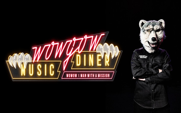 「WOWGOW MUSIC DINER」メインビジュアル