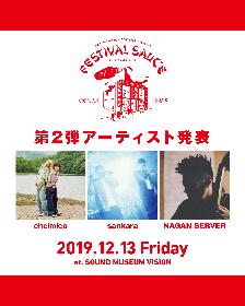 『FESTIVAL SAUCE』 第2弾アーティスト発表でchelmico 、sankara、NAGAN SERVER、Hana3n×Addict