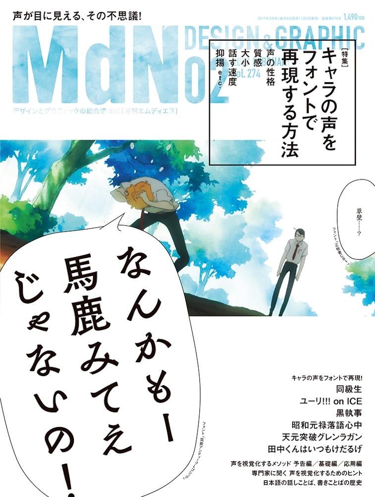 月刊『MdN』2017年2月号