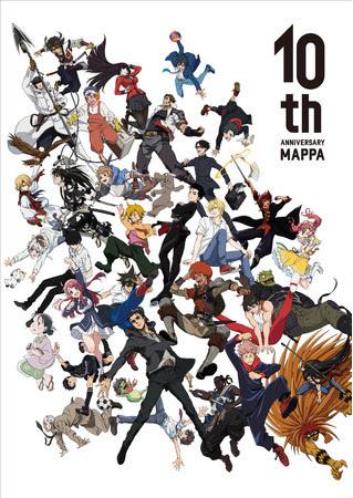 MAPPA設立10周年記念キービジュアル